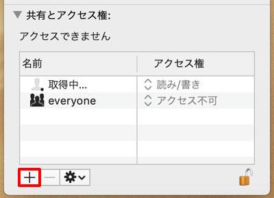 「+」をクリックしてユーザーを追加