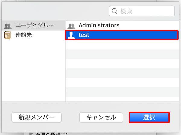 macOS、アクセス権を変更、今起動しているMacのユーザーを選択