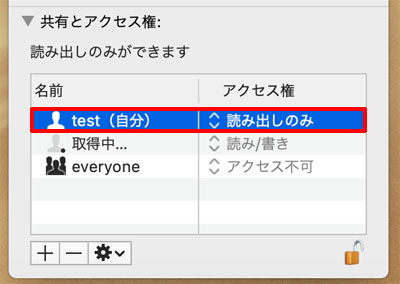 macOS、アクセス権を変更、アクセス権を「読み出しのみ」と設定