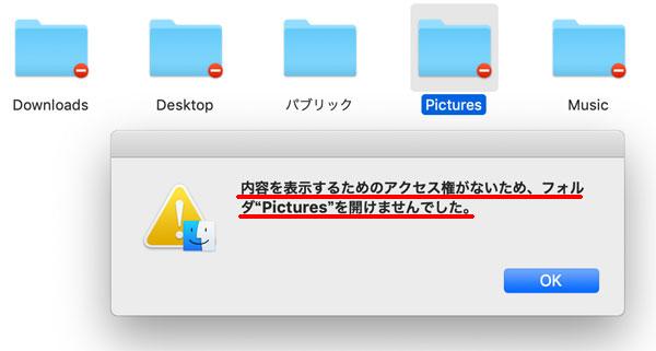 macOS、赤い進入禁止マークがついていてフォルダにアクセスできない