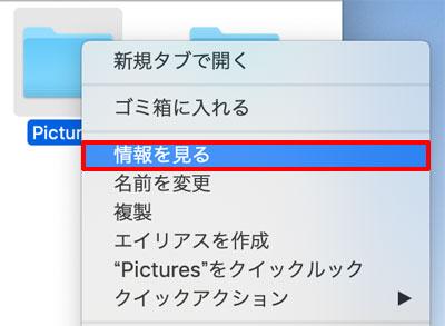 macOS、アクセス権を変更、情報を見る