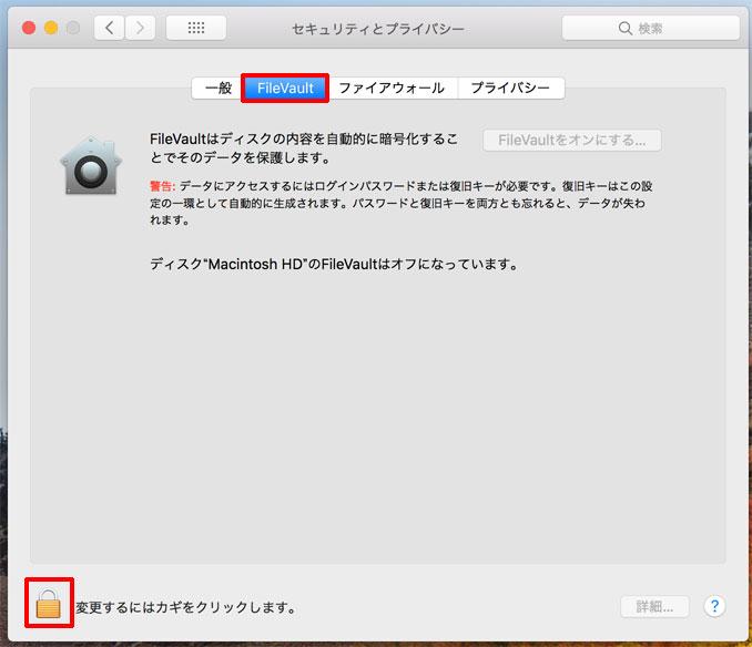 FileVaultを有効、環境設定のロックを解除