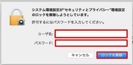 FileVaultを有効、ユーザー名とパスワードを入力