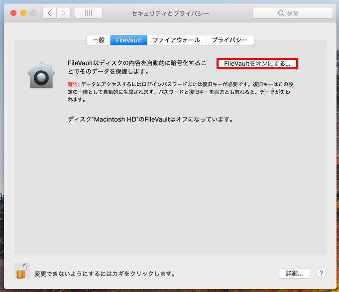 「FileVaultをオンにする」をクリック