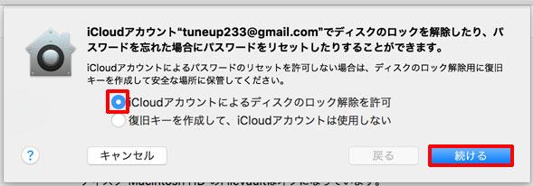 FileVaultを有効、iCloudアカウントによるディスクのロック解除を許可」にチェックを入れる
