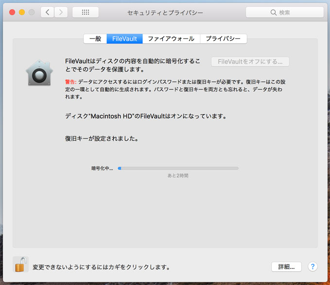 FileVaultでシステムが暗号化される