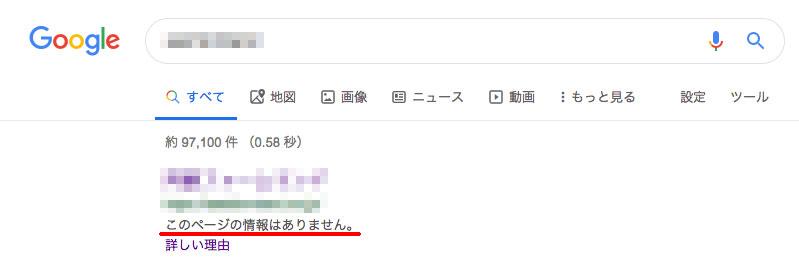 クロールをブロックしているため「このページの情報はありません」と検索結果に表示される