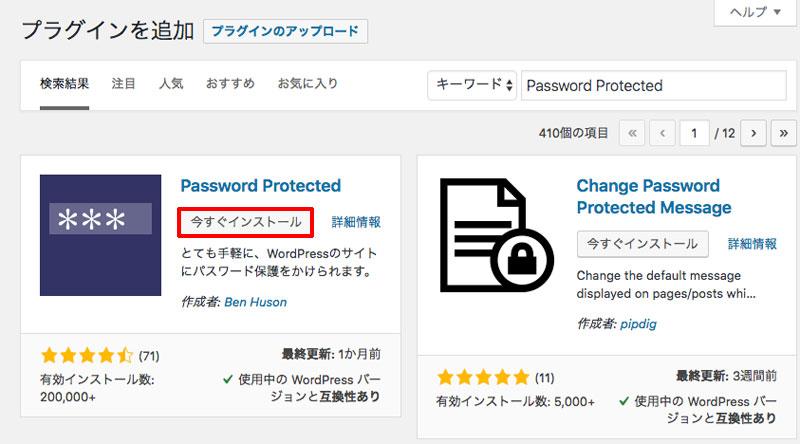 WordPressの管理画面から「Password Protected」を新規追加
