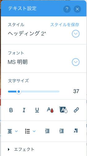 Wix、テキスト設定のパネルが表示される