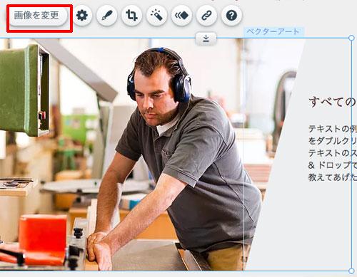 Wix、画像の変更