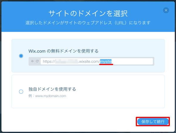 Wix、最初の保存時にサイト名をつける