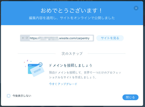 Wix、サイトがオンラインで公開される