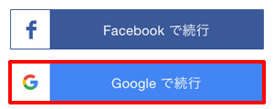 Wix、Googleアカウントで新規登録