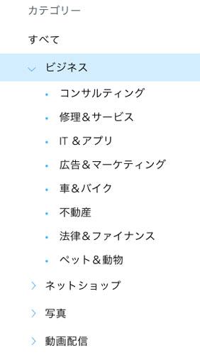 Wix、テンプレートのカテゴリー
