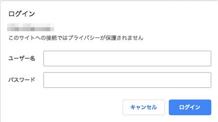 Basic認証、ポップアップが出てきてIDとパスワードを入力する画面が表示される