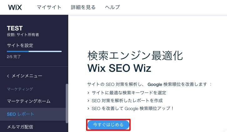 Wix SEO Wiz、今すぐはじめるをクリック