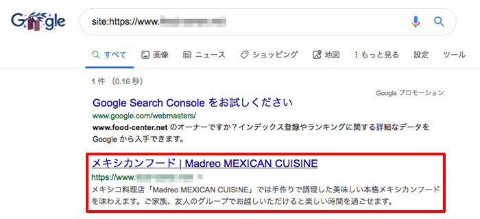 Wix SEO Wiz、Search Consoleに接続すると即座にインデックスされる
