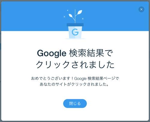 Wix SEO Wiz、Google検索結果でクリックされると通知が来る
