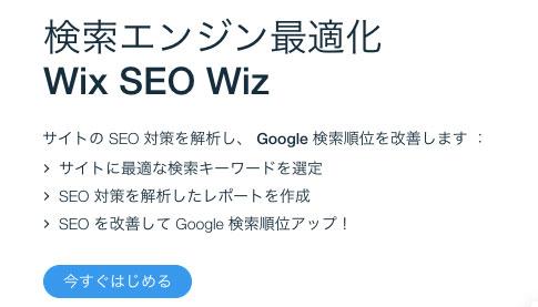 Wix SEO Wiz