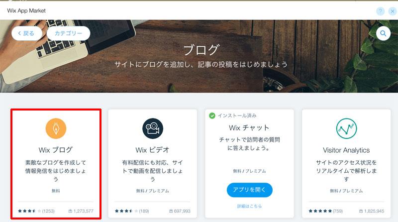 Wixにブログを追加
