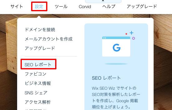 Wix SEO Wiz、SEOレポートをクリック