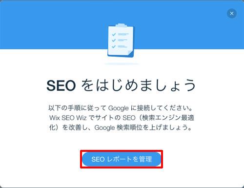 Wix SEO Wiz、「SEOレポートを管理」をクリック