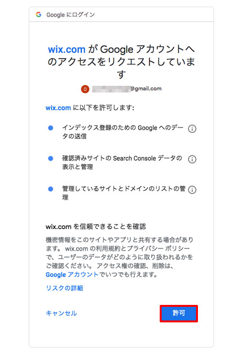 Wix SEO Wiz、GoogleにログインしてSearch Consoleに接続する