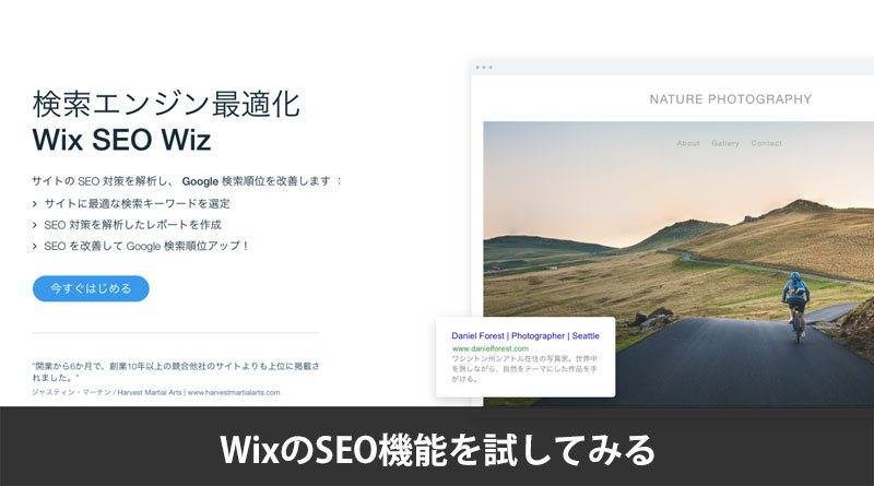 WixのSEO機能「Wix SEO Wiz」