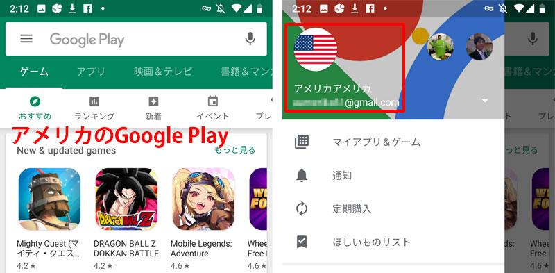 VPNで接続した国のGoogle Playが表示される