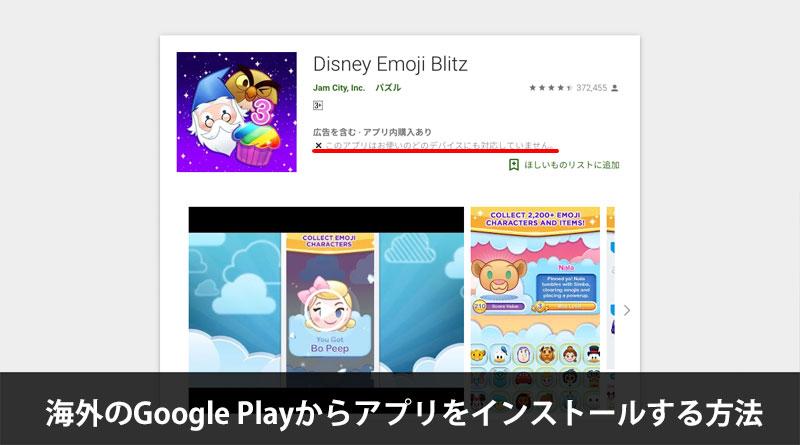 「このアプリはお使いのどのデバイスにも対応していません。」と表示されてインストールできない