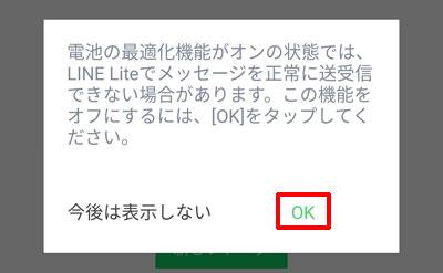 「電池の最適化機能がオンの状態では、LINE Liteでメッセージを正常に送受信できない場合があります。」と表示されるので「OK」をタップ