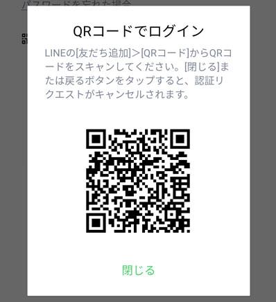 LINE Lite、QRコードが表示される