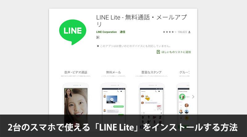 LINE Lite、メインとサブの2台のスマホで同じアカウントのLINEが使える
