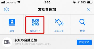 既存のLINEアプリを開いて「友だち追加」→「QRコード」をタップして読み取る