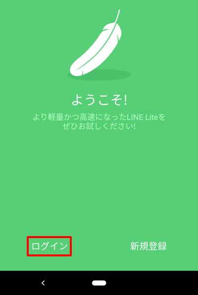 LINE Lite、「ログイン」をタップ