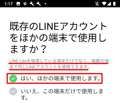 「既存のLINEアカウントをほかの端末で使用しますか?」と表示されるので「はい」をタップ
