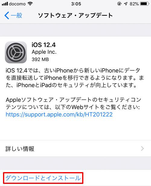 iOS12.4にアップデートする手順