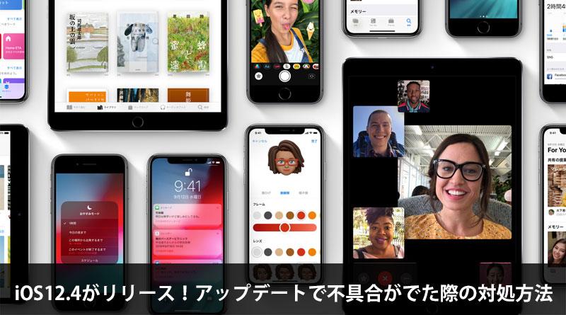 iOS12.4がリリース、不具合