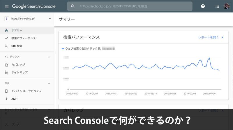 Search Console できること