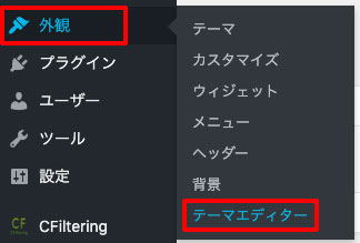 WordPress、外観→テーマエディター
