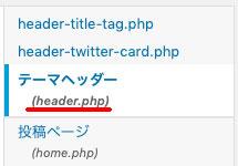WordPress、テーマ →「header.php」ファイルにアクセス