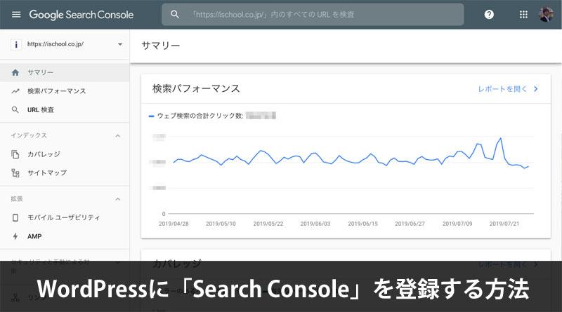 WordPress、Search Console、登録