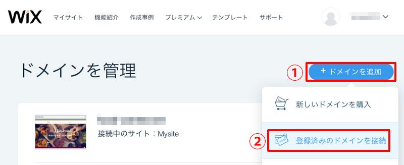 Wix、サブドメインを追加、「ドメインを追加」をクリックして「登録済みのドメインを接続」をクリック