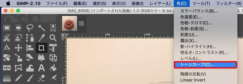 GIMP、トーンカーブ