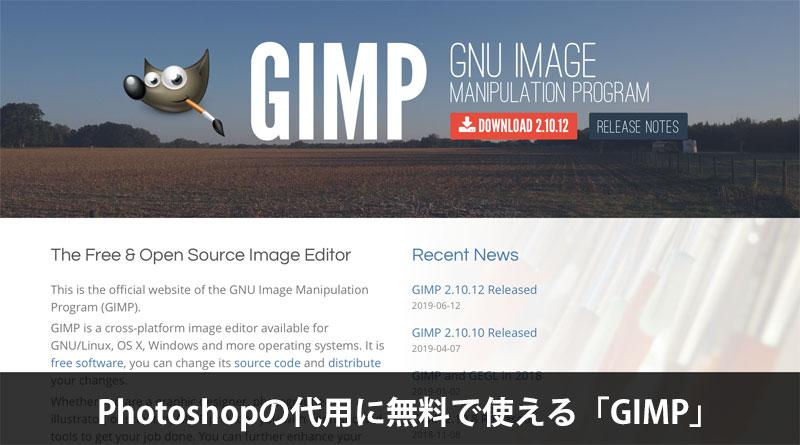 GIMP、Photoshopの代替