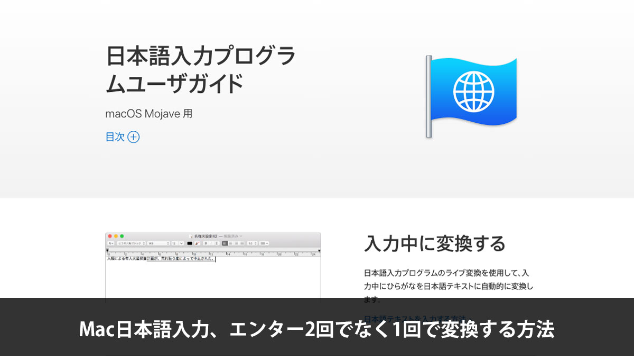 Mac日本語入力、エンター2回でなく1回で変換する方法