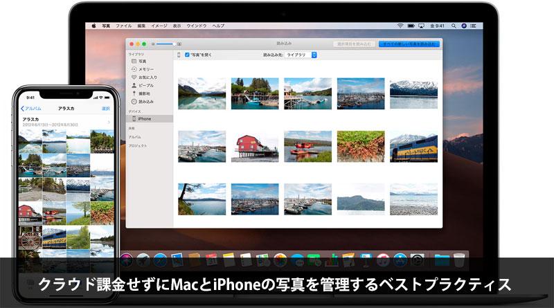 無料でMacとiPhoneの写真を管理するベストプラクティス