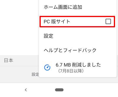Android、PC版サイトにアクセスする