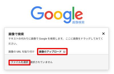 画像検索、「画像のアップロード」タブをタップ