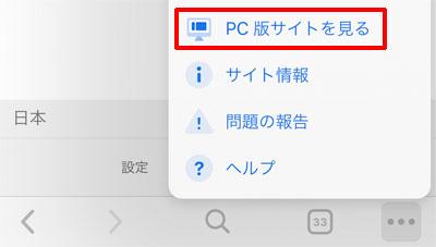 iPhone、PC版サイトにアクセスする